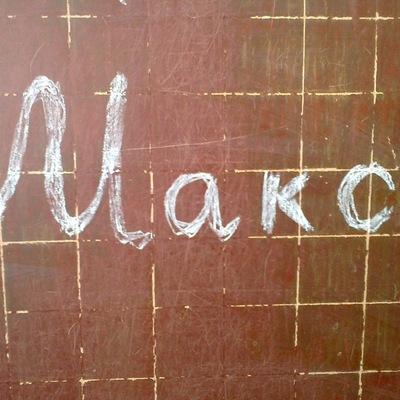 Maks Klichkovskiy, 26 февраля 1999, Уфа, id215454863