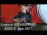 Алексей Иващенко-