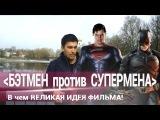 Бэтмен против Супермена 2016 Обзор /или о том, КАК РЕШИТЬ НЕРЕШАЕМУЮ ПРОБЛЕМУ