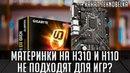 Материнки на чипсетах h310 и h110 Не подходят для игр