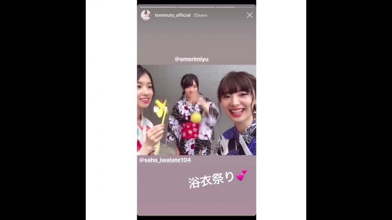 Сторис Muto Tomu из Instagram от 12.08.2018г