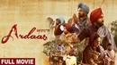 Ardaas (Full Movie) ਅਰਦਾਸ   Gurpreet Ghuggi, Ammy Virk, Gippy Grewal   Latest Punjabi Movie 2017
