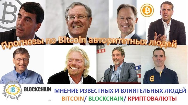Мнение известных и влиятельных личностей о Bitcoin, Blockchain и криптовалютах.