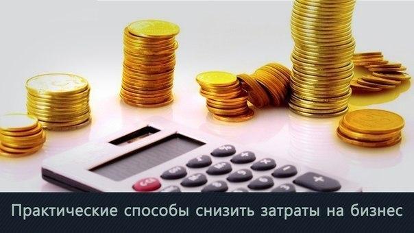 Практические способы снизить затраты на бизнесКаждый владелец бизнес