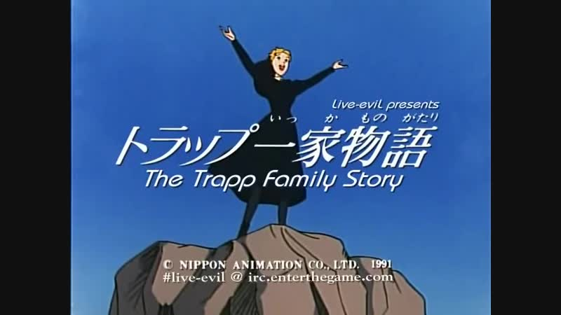 Trapp Family Story OP