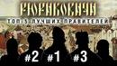 Неизвестная история. Три лучших правителя из династии Рюриковичей Ф. Лисицын