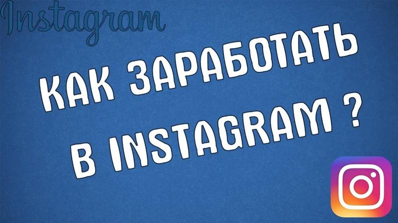 Как заработать в инстаграме 30 000 руб? Как заработать новичку? Instagram