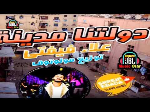 مهرجان دولتنا مدينة سلام – علاء فيفتى توزيع