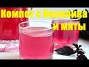 Напиток с базилика и мяты полезный красочный и вкусный напиток с необычным вкусом Reyhan kompoty