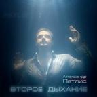 Александр Патлис альбом Второе дыхание