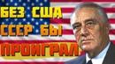 ЕСЛИ БЫ НЕ США СССР БЫ ПРОИГРАЛ ПРОГРАММА ЛЕНД ЛИЗА