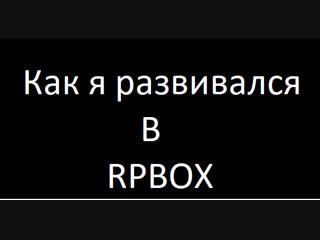 Как я развивался в RPBOX