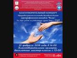 Благотворительный концерт «Совершим Чудо Вместе!»