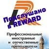 Подслушано в REWARD/ Волгоград