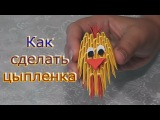 Как сделать цыпленка модульное оригами видео урок-схема (3D origami)