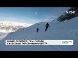 Самый длинный в мире лыжный маршрут