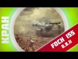 World of Tanks ~ AMX 50 Foch (155) прощай имба? [wot-vod.ru]