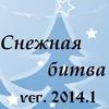 Снежная битва 2014.1 ver