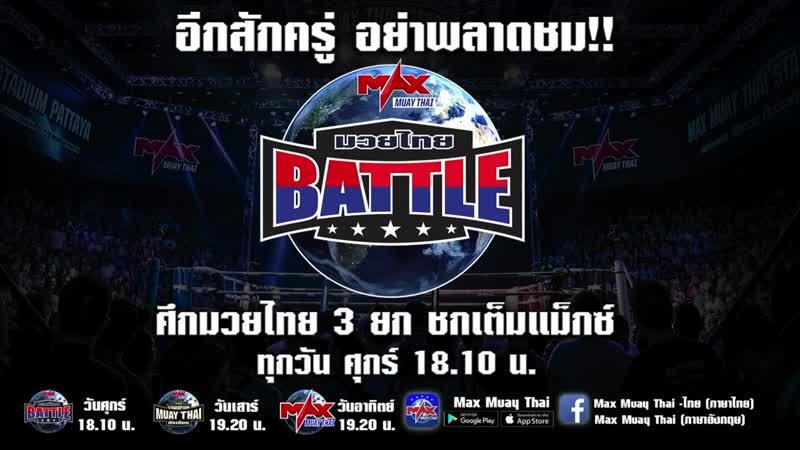 Muay Thai Battle 19 ตุลาคม 2561 ถ่ายทอดสดทางช่อง