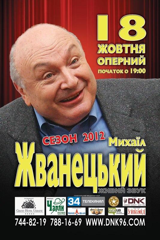 жванецкий,октябрь,днепропетровск,афиша,концерт
