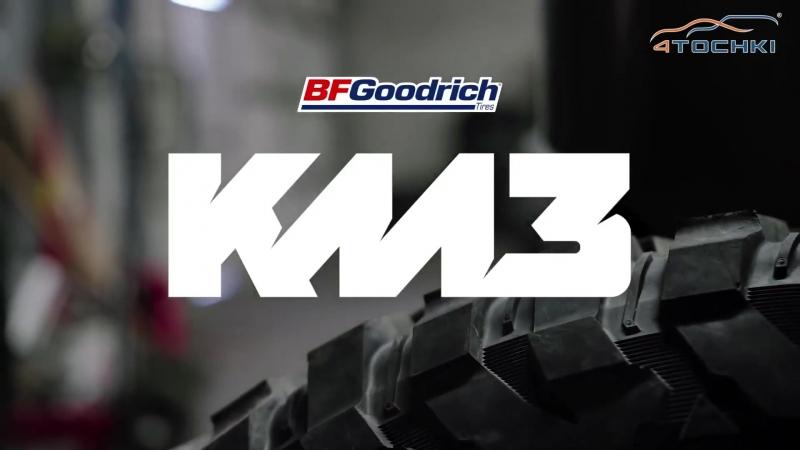 Новые шины BFGoodrich Mud Terrain T A KM3