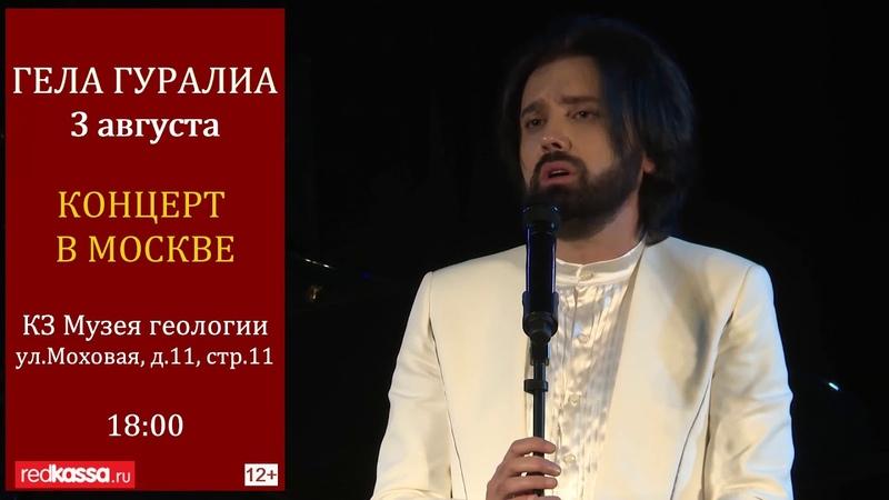 Гела Гуралиа - анонс концерта в КЗ Музея геологии 03.08.2019 (12)