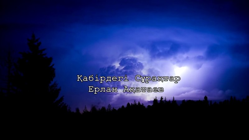 Қабірдегі Сұрақтар Ерлан Ақатаев