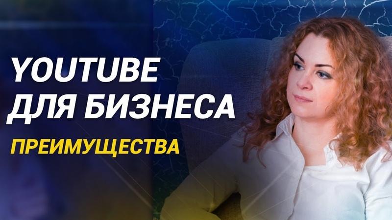 ПРЕИМУЩЕСТВА продвижения бизнеса на YOUTUBE Зачем бизнесу собственный youtube канал