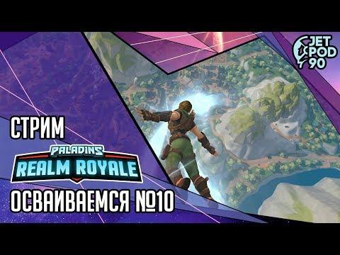 REALM ROYALE игра от Hi-Rez Studios. СТРИМ! Осваиваемся вместе с JetPOD90, часть №10.