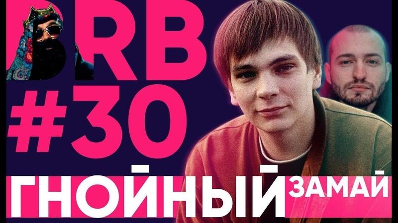 Big Russian Boss Show 30 | Слава КПСС (Гнойный) и Замай