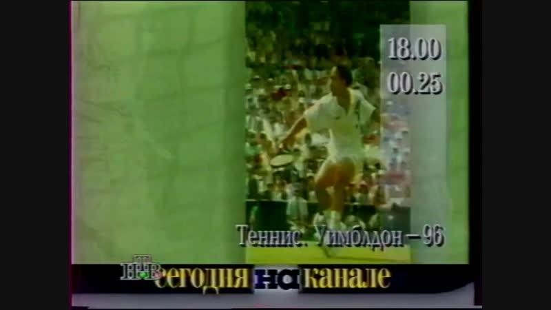 Программа передач на сегодня (НТВ, 24.06.1996)