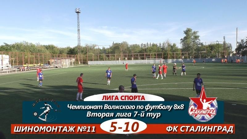 Вторая лига. 7-й тур. Шиномонтаж №11 - ФК Сталинград 5-10 ОБЗОР