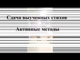 Сдача стихов А.Л.Барто