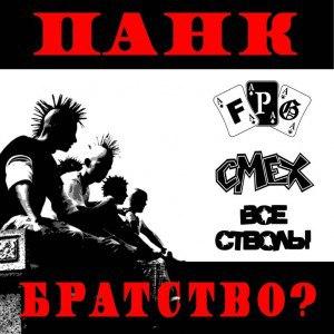 Панк братство