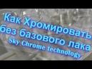 Как Хромировать без базового лака !Sky Chrome technology