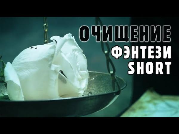 Короткометражка «Очищение», драма, фэнтези, HD