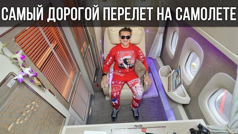 МОЙ САМЫЙ ЛУЧШИЙ ПЕРЕЛЕТ В