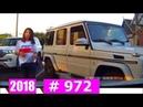 Новые Записи с АВТО Видеорегистратора за 21 07 2018 VIDEO № 972