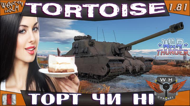 A39 Tortoise ➤ Таки ТОРТ чи нi в War Thunder [1.81] ✓