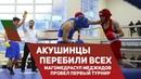 Акушинцы перебили всех. Боксер Магомедрасул Меджидов провел свой первый турнир.