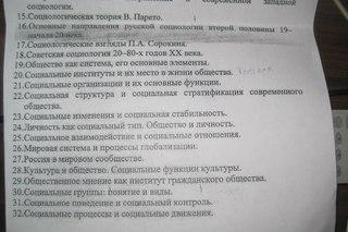 Институт МНЮИ Экономисты год ВКонтакте сициалогия