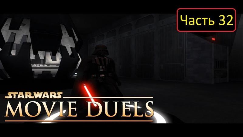 Star Wars Movie Duels [Remastered] - Часть 32 - Dart Vaders Redemption Дарт Вейдер