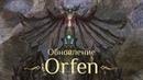 Обзор обновления Orfen Конец истории Эмбрио и 7 печатей инст