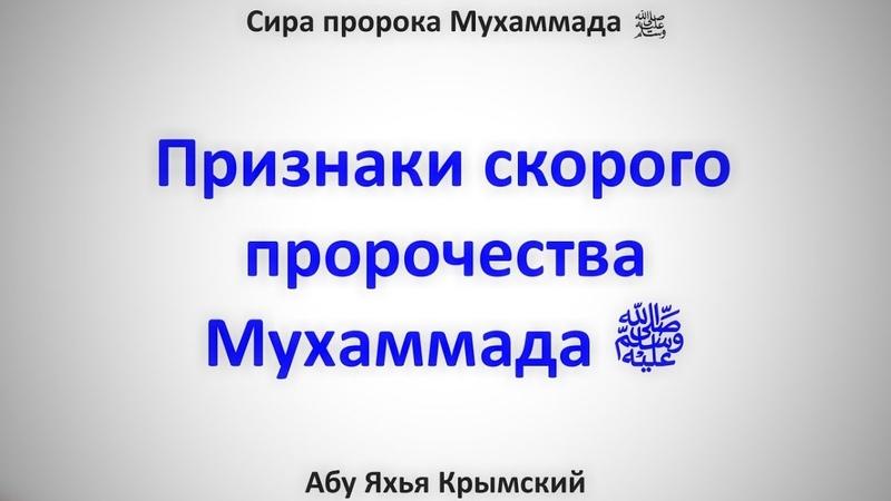 Сира. Признаки скорого пророчества Мухаммада ﷺ || Абу Яхья Крымский