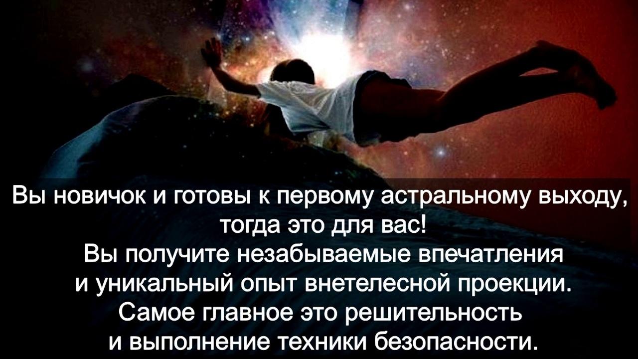 Как новичку выйти в астрал? видео, фото. Уроки магии. Мастер класс.  C4DV7pfp6b0