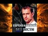 Пропавший (2013) Смотреть остросюжетный русский фильм онлайн, 4 серии