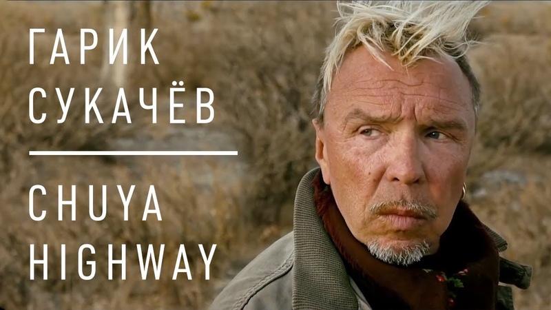 2018.04.25 [ПРЕМЬЕРА!] Гарик Сукачёв - CHUYA HIGHWAY (Official video)