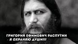 Григорий Ефимович Распутин - общение с душой через гипноз.