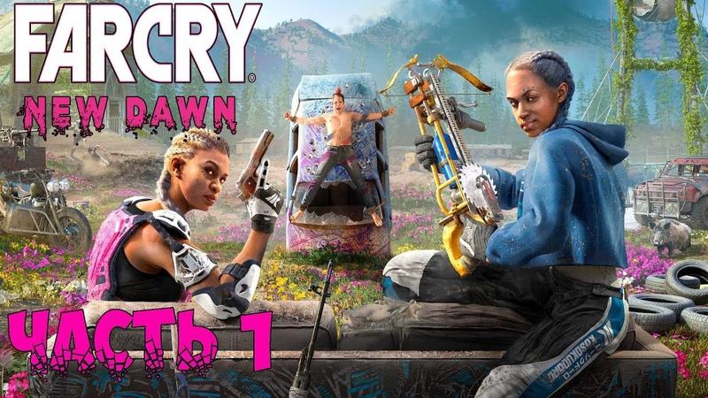 Far Cry New Dawn : НОВЫЙ РАССВЕТ | Часть 1 [1080p60FPS]