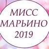 Конкурс красоты и талантов | МИСС МАРЬИНО 2019